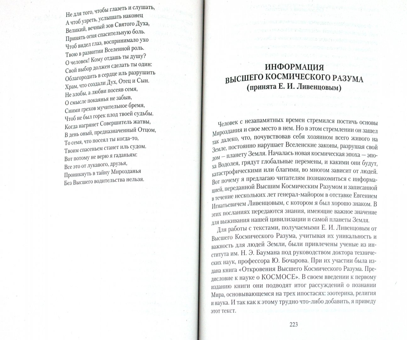 Иллюстрация 1 из 16 для Биоэнергетическая сущность человека. Мифы и реальность - Иван Неумывакин | Лабиринт - книги. Источник: Лабиринт