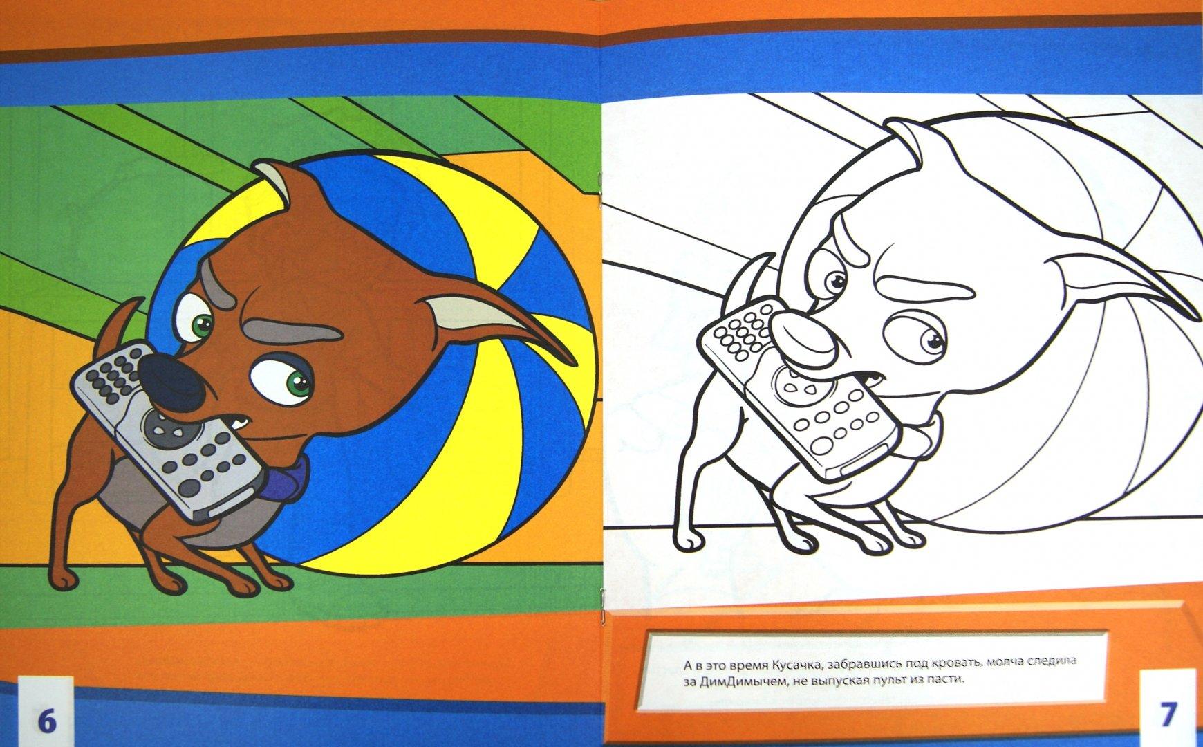 Иллюстрация 1 из 7 для Раскраски с цветным образцом № 1 (Фиксики) | Лабиринт - книги. Источник: Лабиринт
