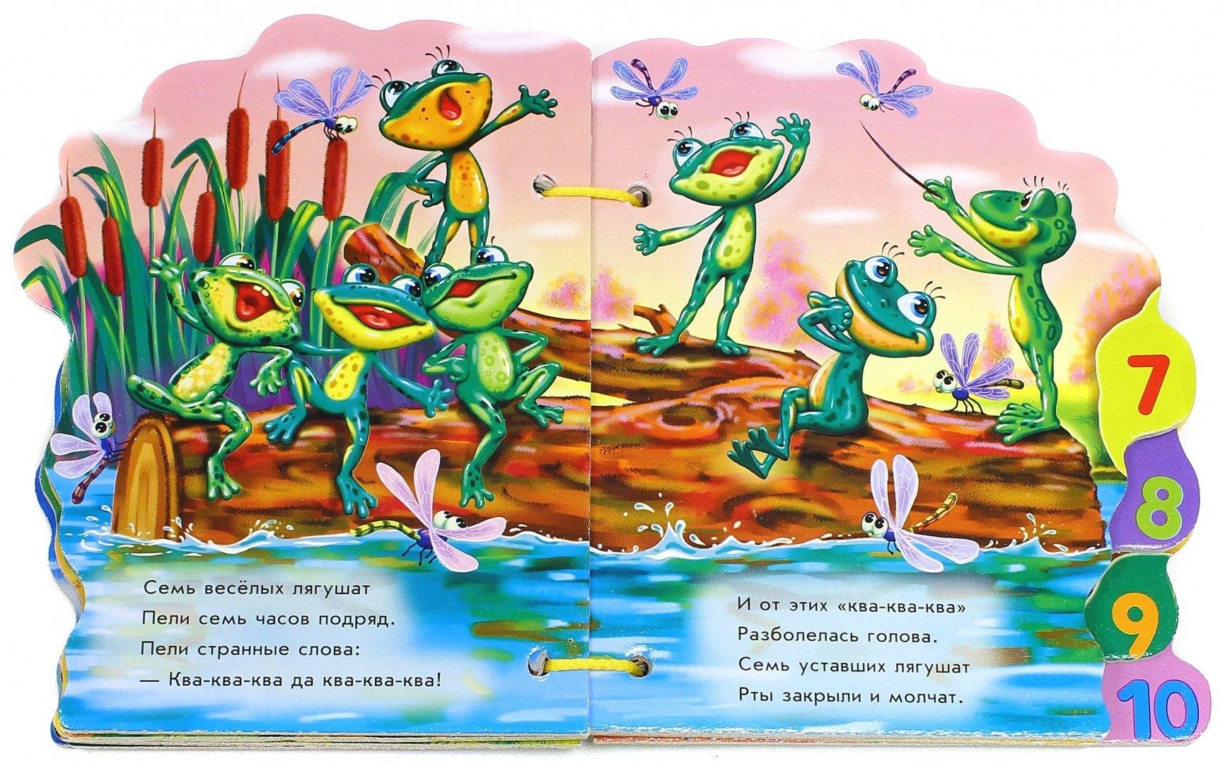 Иллюстрация 1 из 22 для Счет - Ирина Солнышко   Лабиринт - книги. Источник: Лабиринт