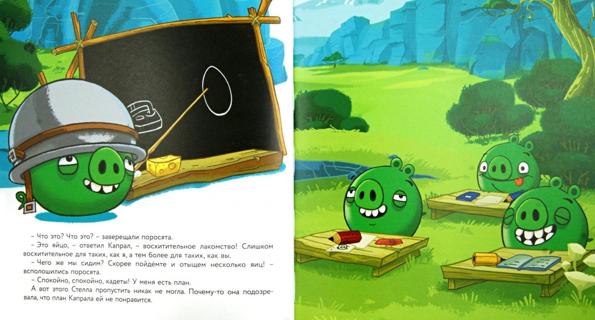 Иллюстрация 1 из 42 для Angry Birds. Стелла и мыльные пузыри - Сари Пельтонеми | Лабиринт - книги. Источник: Лабиринт