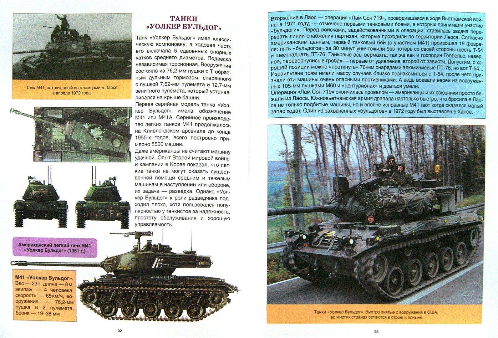 Иллюстрация 1 из 8 для Танки - Дмитрий Брусилов | Лабиринт - книги. Источник: Лабиринт