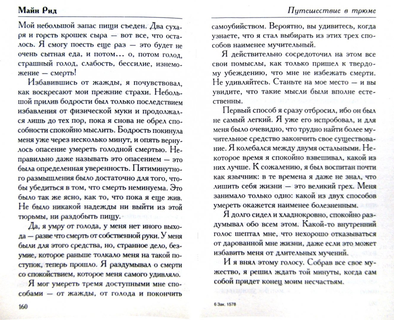 Иллюстрация 1 из 31 для Путешествие в трюме - Рид Майн | Лабиринт - книги. Источник: Лабиринт