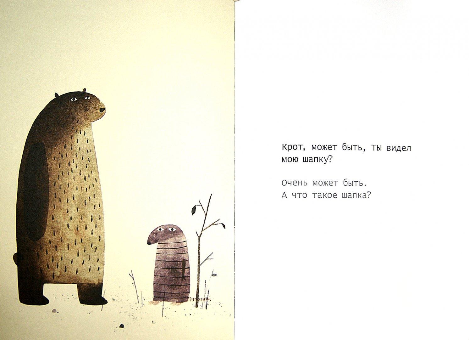 Иллюстрация 1 из 22 для Где моя шапка? - Джон Классен   Лабиринт - книги. Источник: Лабиринт