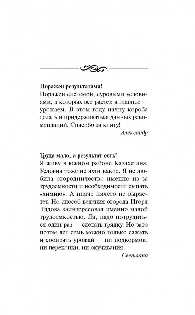 Иллюстрация 1 из 23 для Минимум работы - максимум урожая! Метод Игоря Лядова для любой почвы - Игорь Лядов | Лабиринт - книги. Источник: Лабиринт