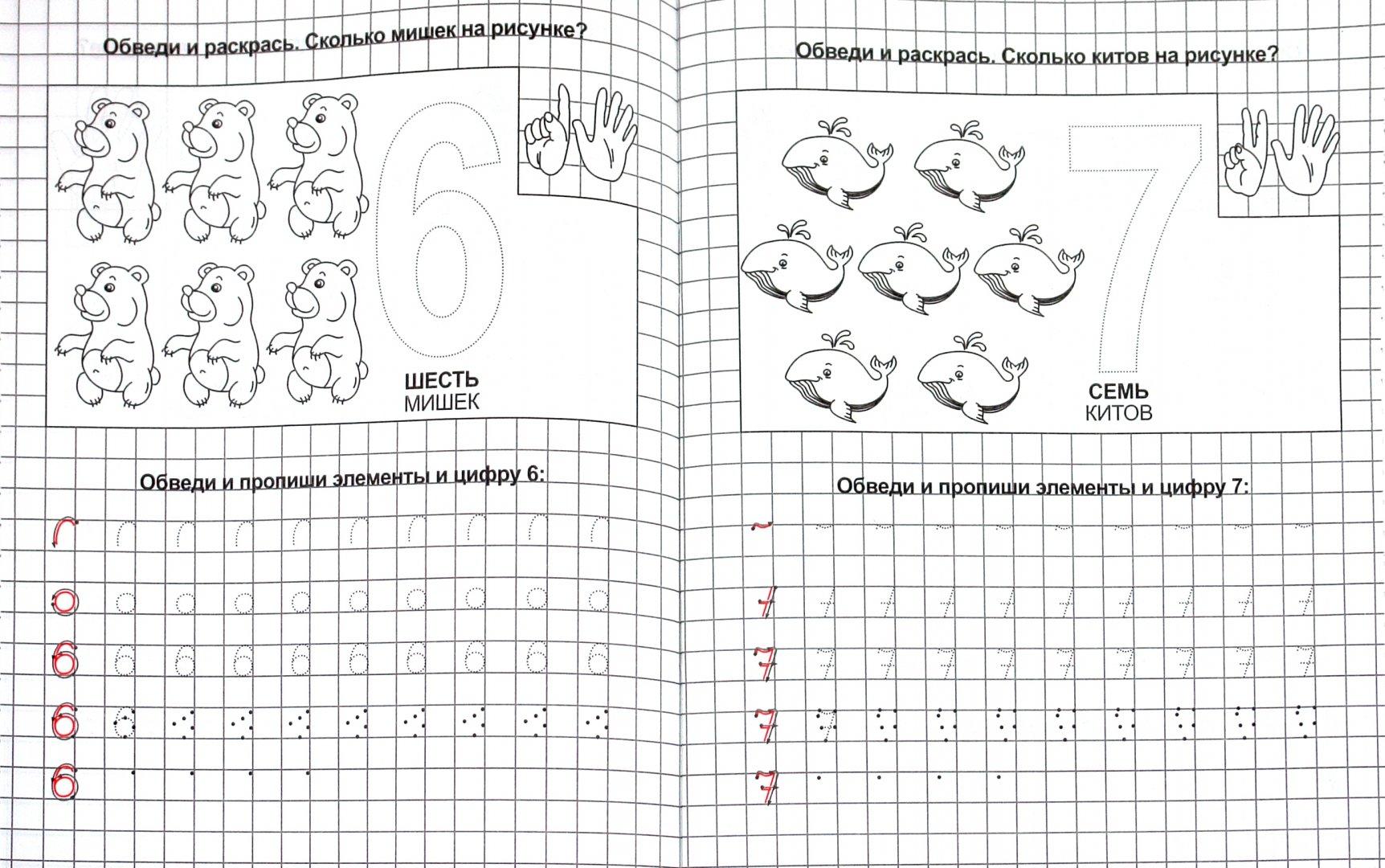 Иллюстрация 1 из 7 для Считаем до 10 | Лабиринт - книги. Источник: Лабиринт