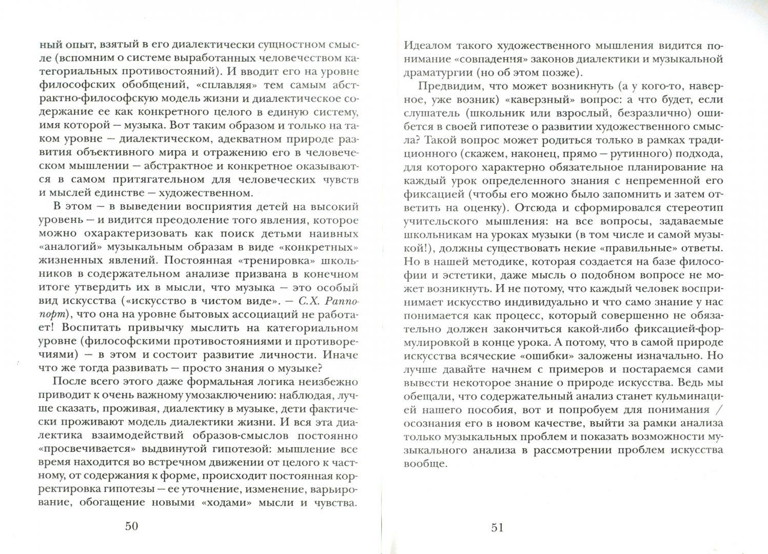Иллюстрация 1 из 2 для Музыка. 4 класс. Методическое пособие. ФГОС - Усачева, Школяр, Школяр | Лабиринт - книги. Источник: Лабиринт