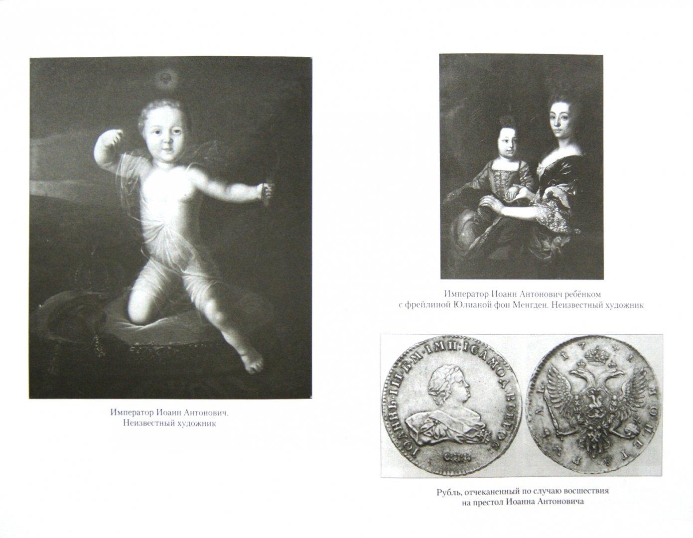 Иллюстрация 1 из 35 для Тайны запретного императора - Евгений Анисимов | Лабиринт - книги. Источник: Лабиринт