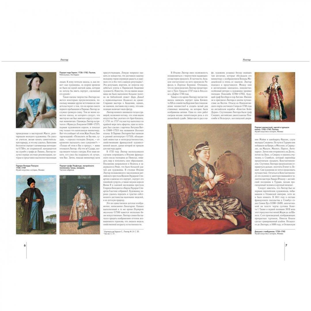 Иллюстрация 1 из 13 для Лиотар - Елена Агратина | Лабиринт - книги. Источник: Лабиринт