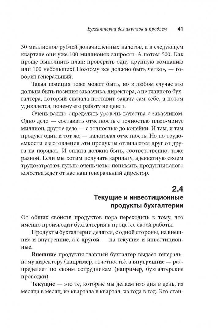 Иллюстрация 35 из 49 для Бухгалтерия без авралов и проблем. Как наладить эффективную работу бухгалтерии - Павел Меньшиков | Лабиринт - книги. Источник: Лабиринт