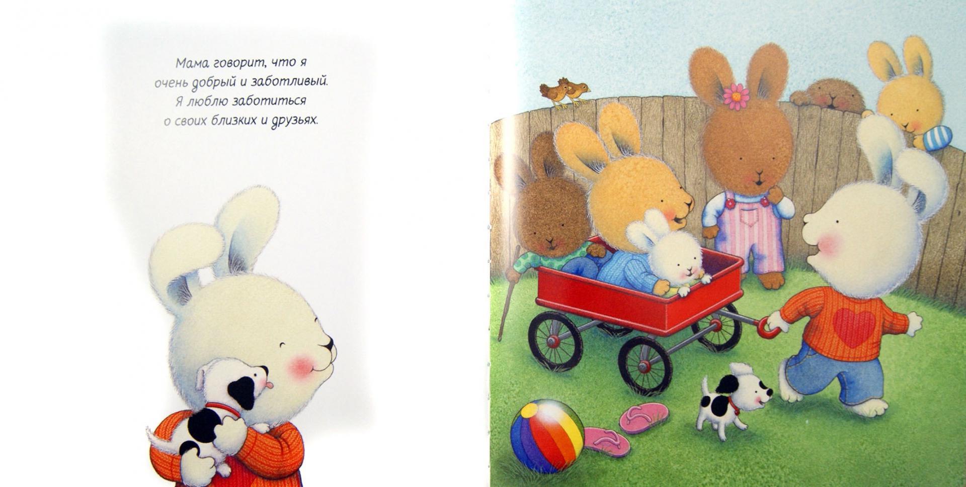 Иллюстрация 1 из 23 для Я - Трэйс Морони   Лабиринт - книги. Источник: Лабиринт
