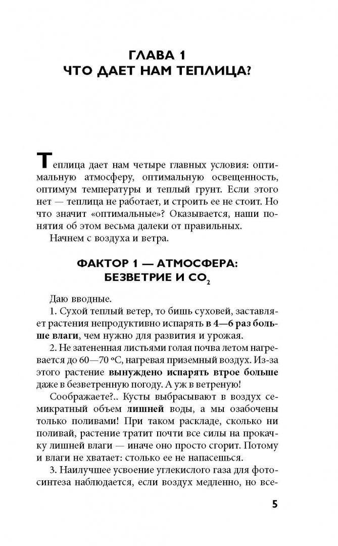 Иллюстрация 5 из 22 для Секреты урожайной теплицы - Николай Курдюмов | Лабиринт - книги. Источник: Лабиринт