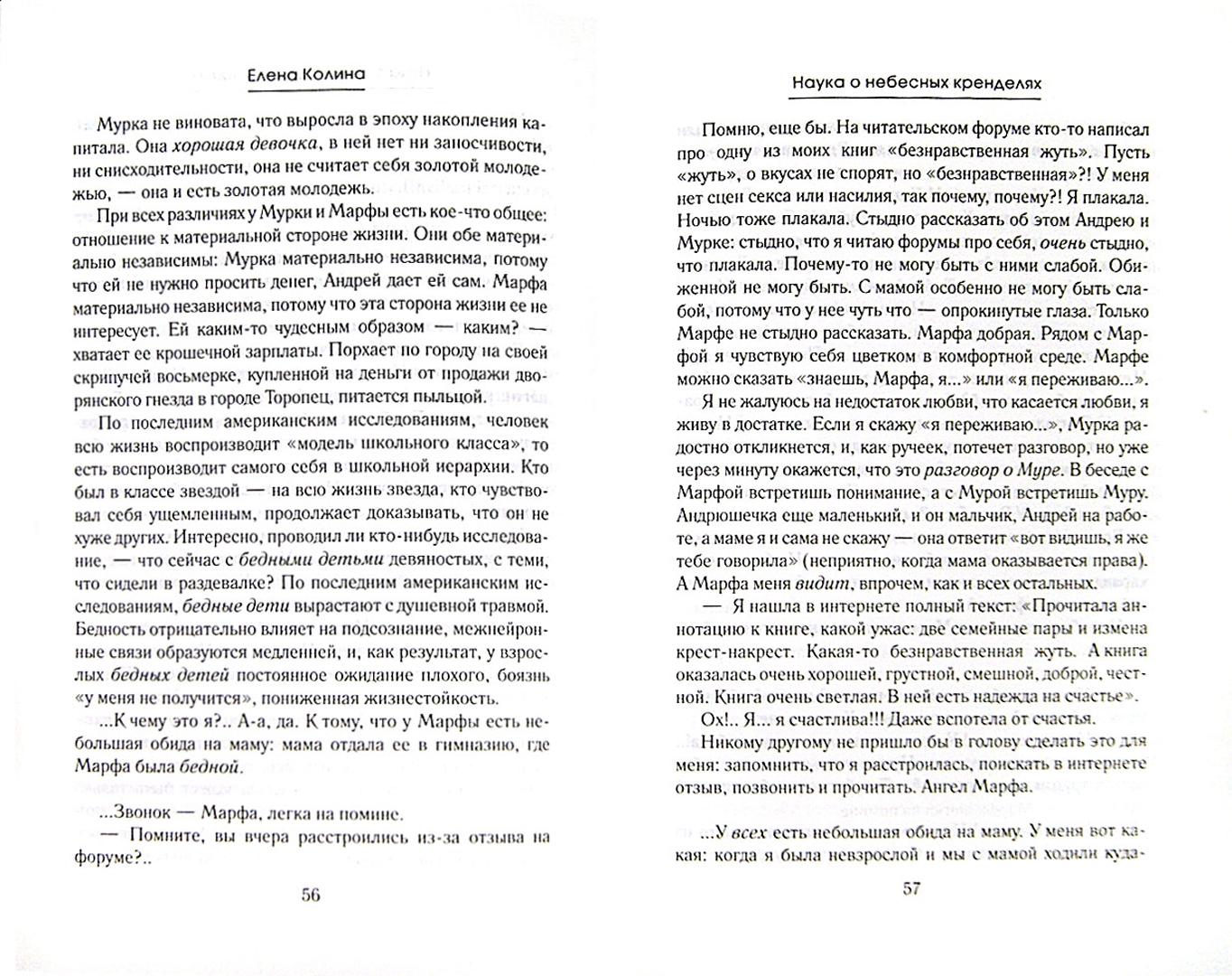 Иллюстрация 1 из 6 для Наука о небесных кренделях - Елена Колина | Лабиринт - книги. Источник: Лабиринт