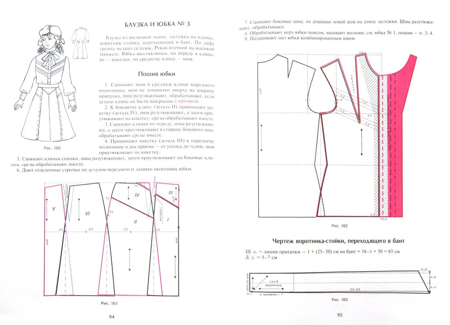 Иллюстрация 1 из 9 для Шьем детям сами: конструирование, моделирование и технология пошива детской одежды - Стасенко-Закревская, Закревский   Лабиринт - книги. Источник: Лабиринт