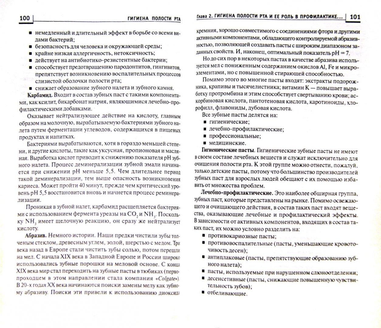 Иллюстрация 1 из 17 для Гигиена полости рта: краткий курс - Ольга Килафян | Лабиринт - книги. Источник: Лабиринт