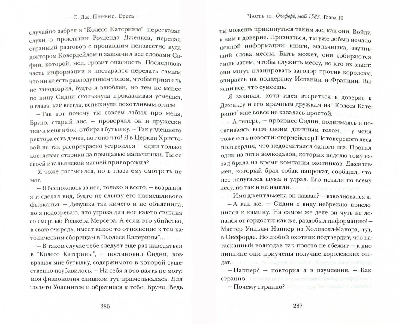 Иллюстрация 1 из 7 для Ересь - С. Пэррис | Лабиринт - книги. Источник: Лабиринт