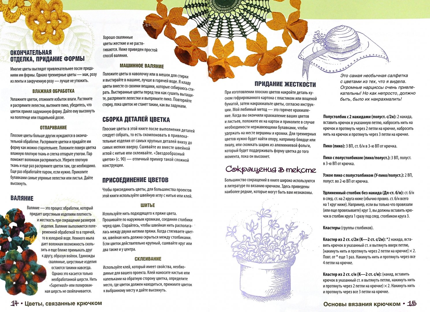 Иллюстрация 1 из 19 для Чудесные цветы и букеты. Вяжем крючком - Сьюзен Томпсон   Лабиринт - книги. Источник: Лабиринт