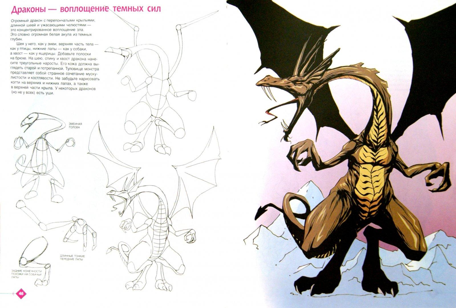 Иллюстрация 1 из 20 для Аниме-мания - Кристофер Харт | Лабиринт - книги. Источник: Лабиринт