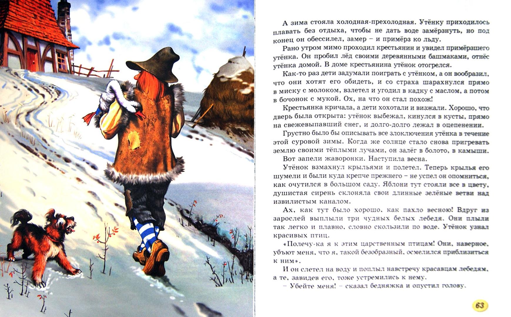 Иллюстрация 1 из 9 для Самые любимые сказки | Лабиринт - книги. Источник: Лабиринт