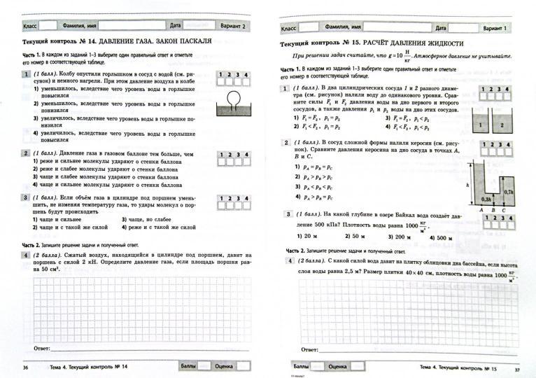 задания для контроля знаний учащихся по физике в средней школе ответы