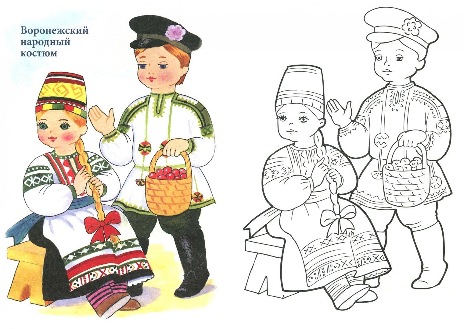 что раскраска юноша в русском народном костюме существенно повлияло рельеф