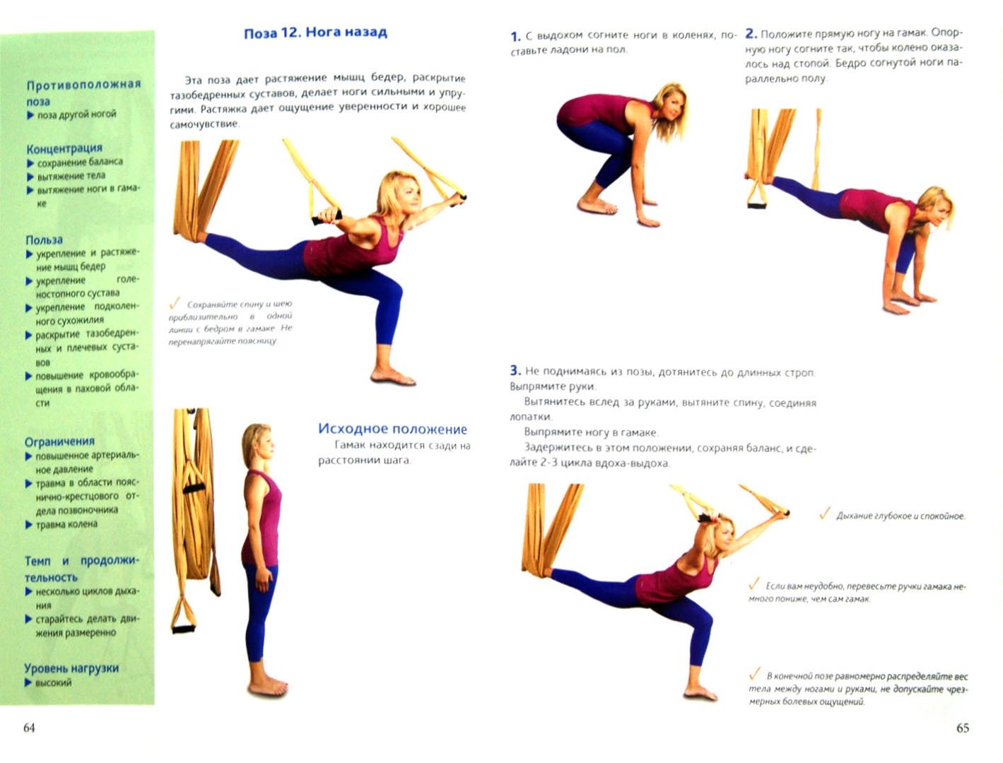 упражнения для похудения спины и рук в картинках зерна злаков