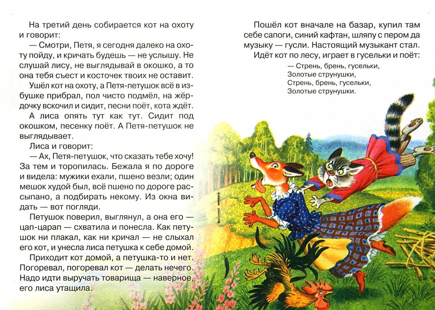 Иллюстрация 1 из 22 для Лисичка-сестричка | Лабиринт - книги. Источник: Лабиринт