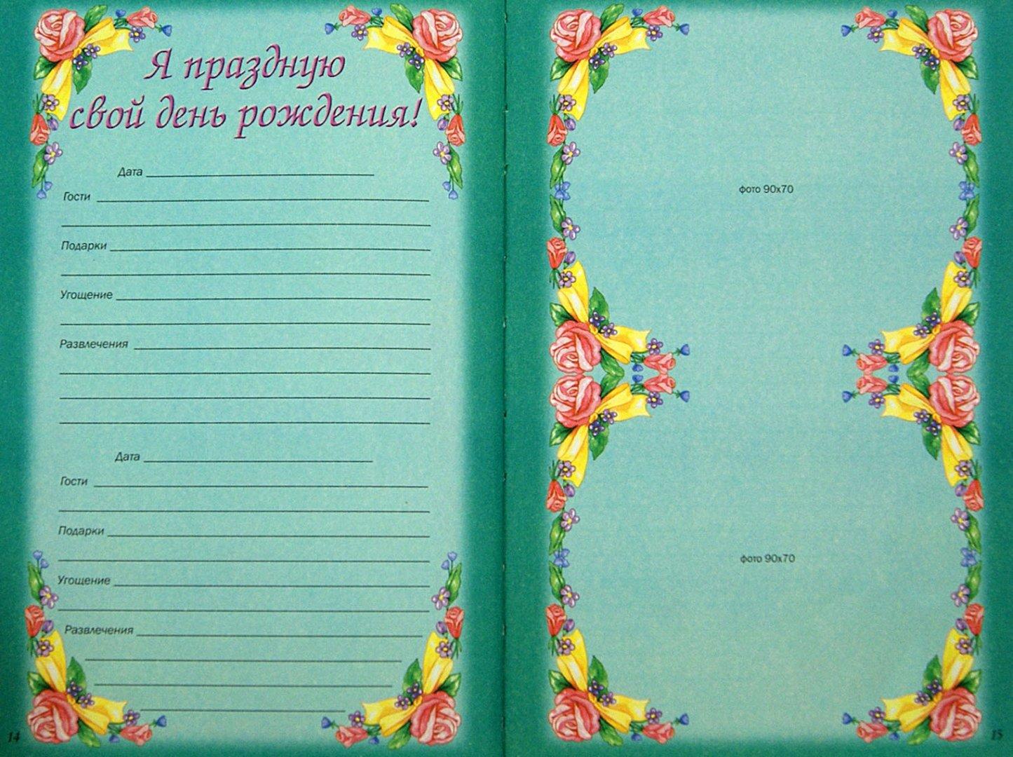 Личные дневники картинки печатать