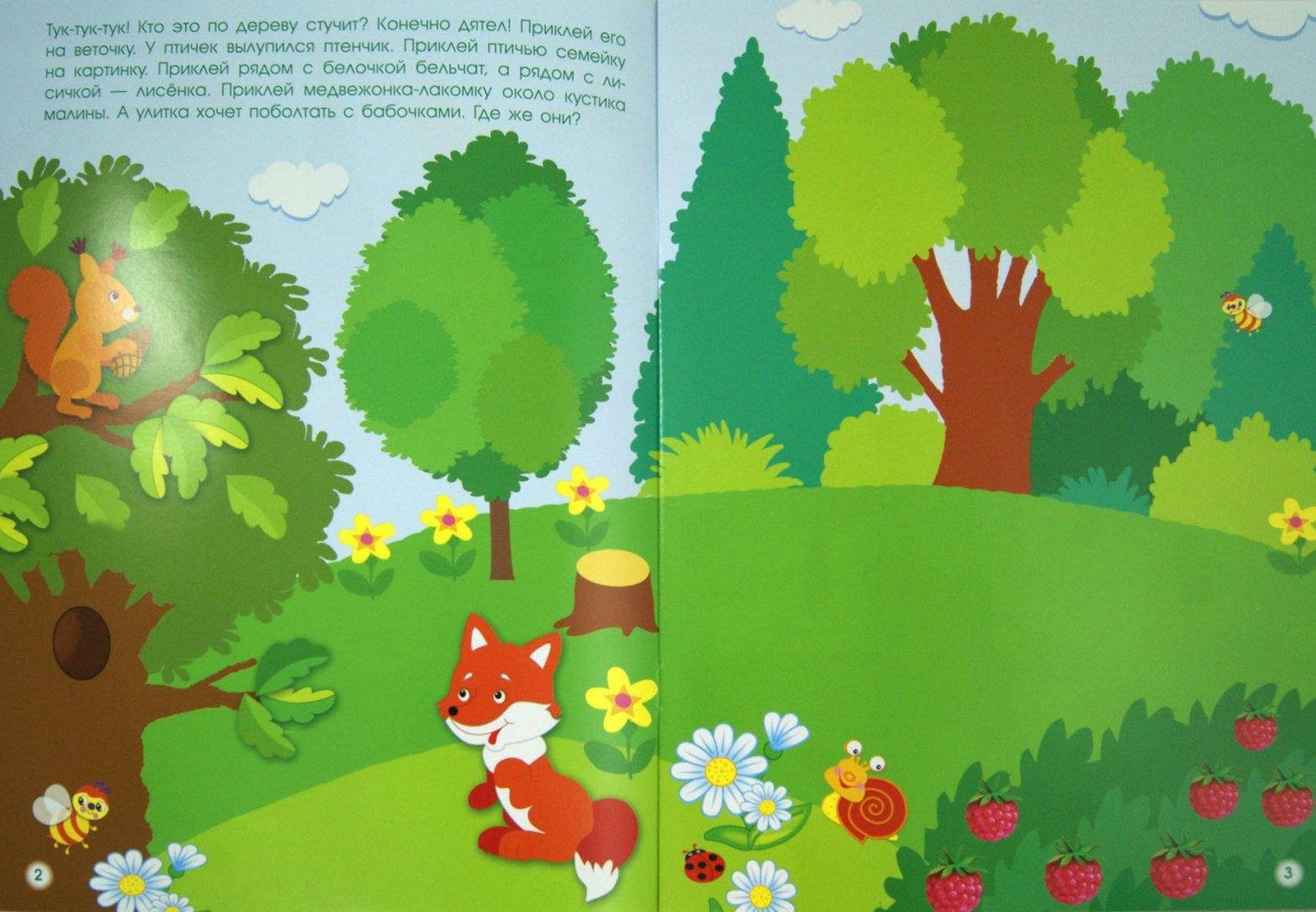 Иллюстрация 1 из 49 для В лесу. Многоразовые наклейки | Лабиринт - игрушки. Источник: Лабиринт
