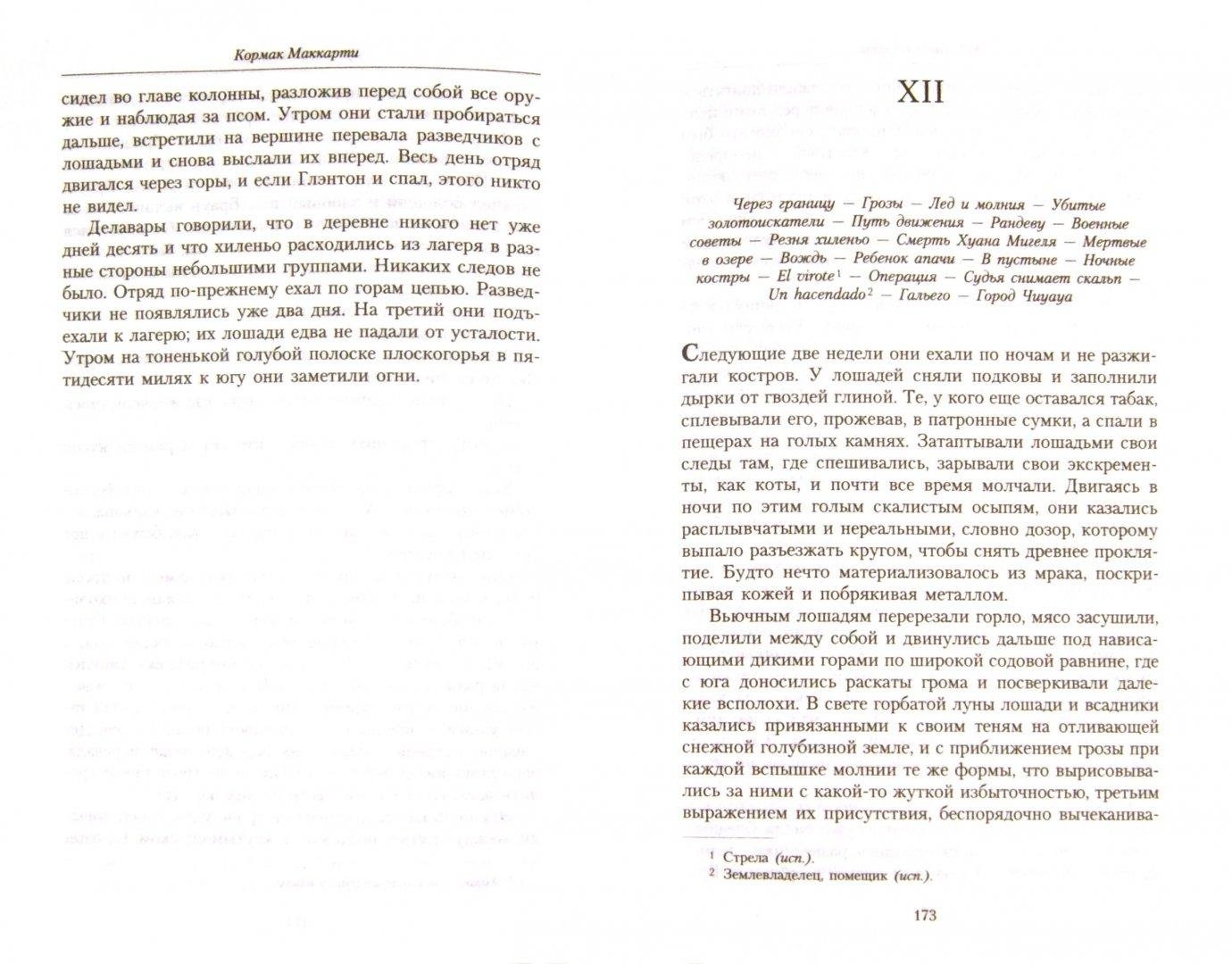 Иллюстрация 1 из 8 для Кровавый меридиан, или Закатный багрянец на западе - Кормак Маккарти | Лабиринт - книги. Источник: Лабиринт