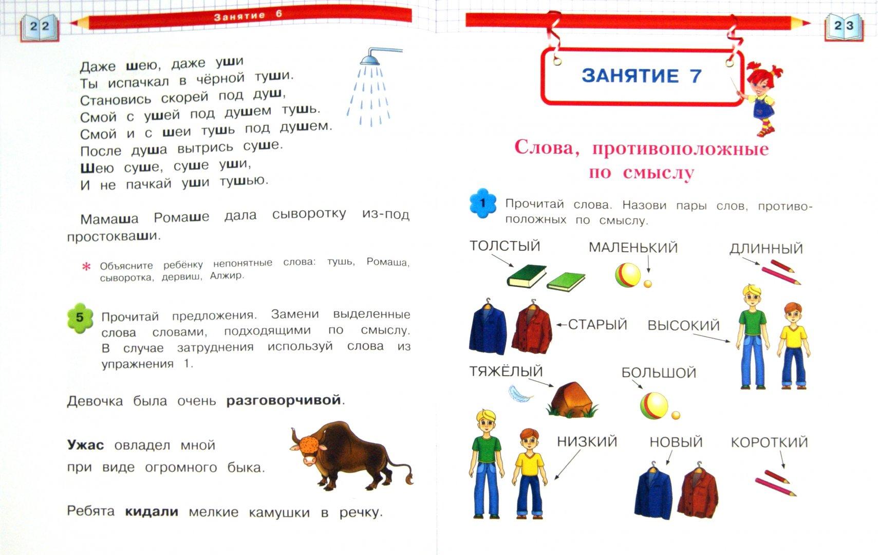 Иллюстрация 1 из 23 для Начинаем читать. Для детей 6-7 лет - Светлана Пятак   Лабиринт - книги. Источник: Лабиринт