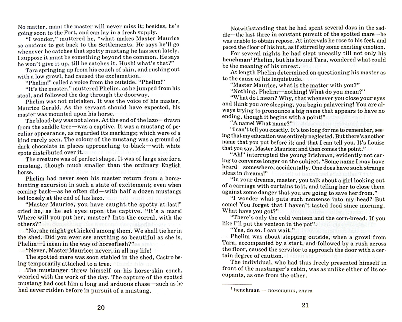 Иллюстрация 1 из 10 для Всадник без головы - Рид Майн   Лабиринт - книги. Источник: Лабиринт