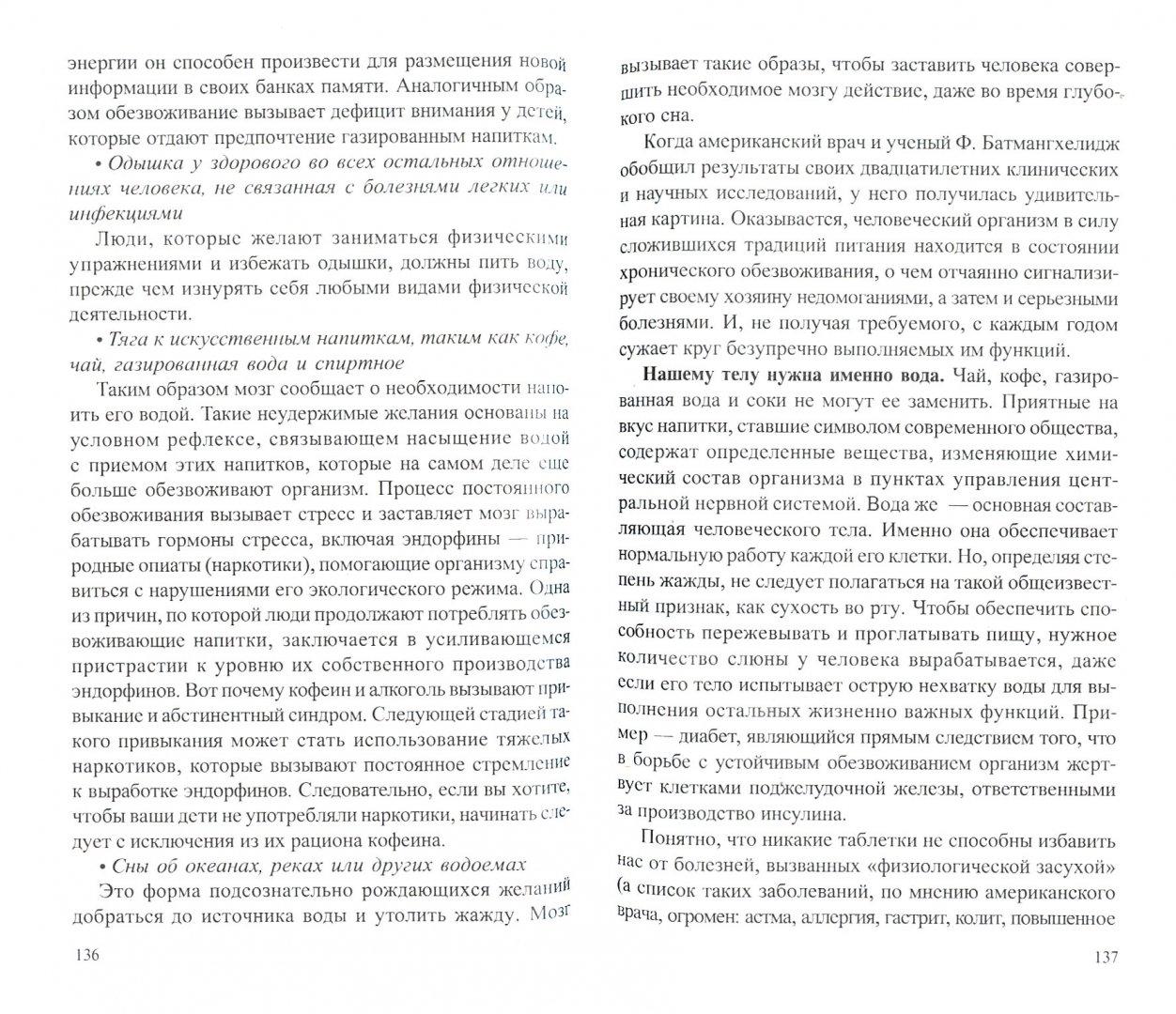 Иллюстрация 1 из 3 для Раздумья о здоровье. XXI век - Семенова, Семенов | Лабиринт - книги. Источник: Лабиринт