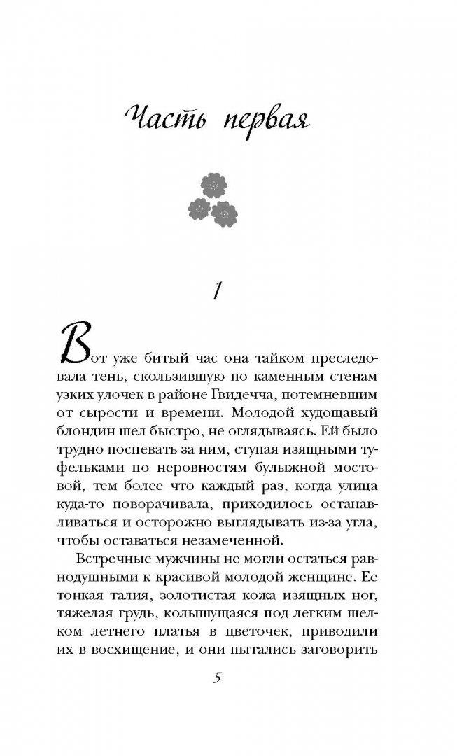 Иллюстрация 4 из 30 для Эммануэль. Мадам как яблоко и мед - Эммануэль Арсан   Лабиринт - книги. Источник: Лабиринт