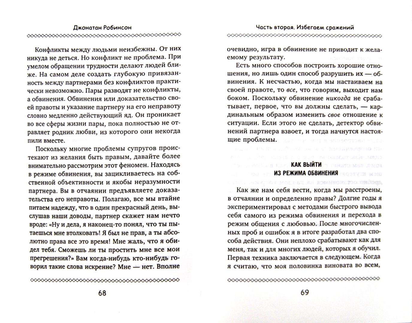 Иллюстрация 1 из 13 для Любовь без конфликтов. Бесценные советы тем, кто ищет гармонии в отношениях - Джонатан Робинсон | Лабиринт - книги. Источник: Лабиринт
