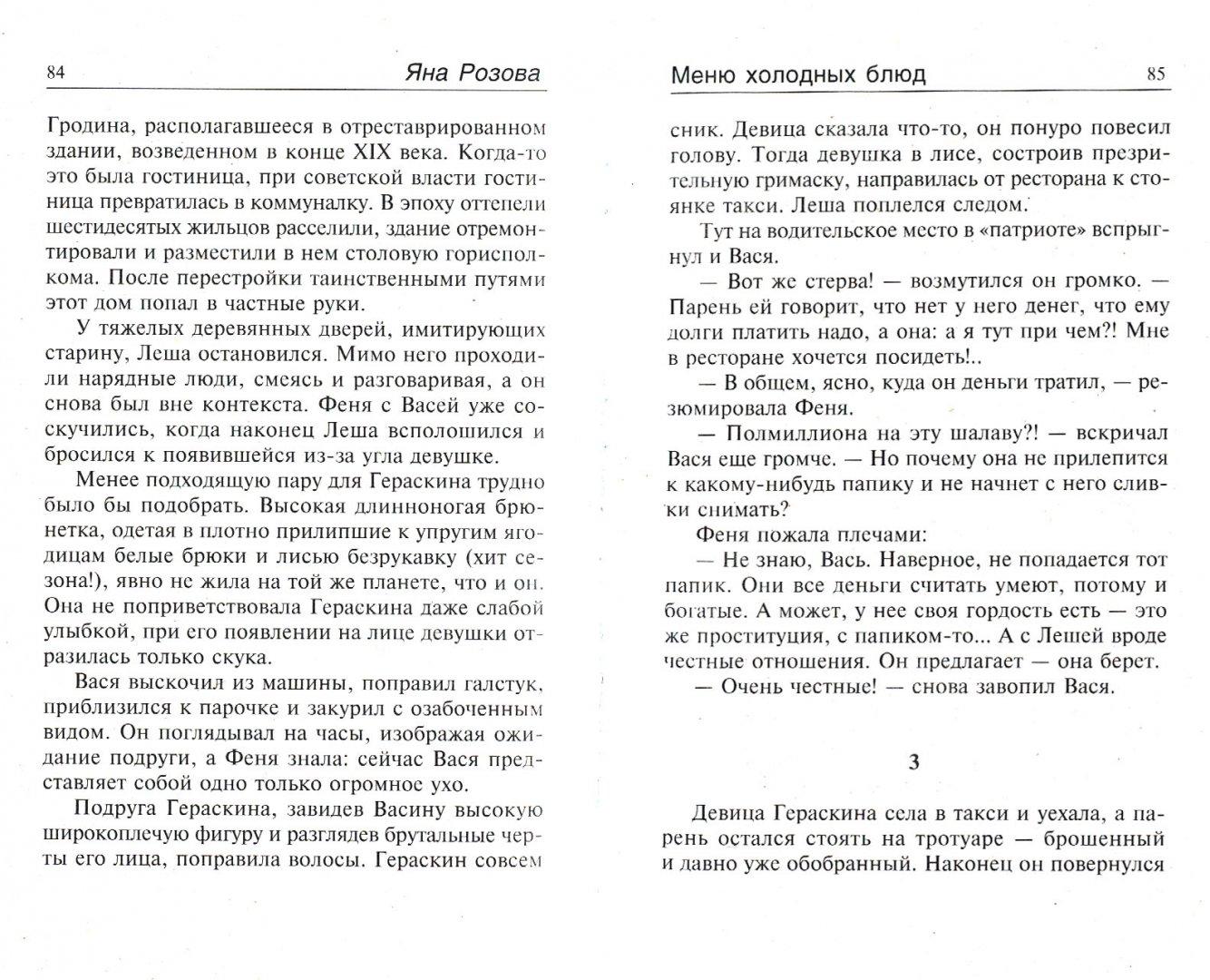 Иллюстрация 1 из 11 для Меню холодных блюд - Яна Розова | Лабиринт - книги. Источник: Лабиринт