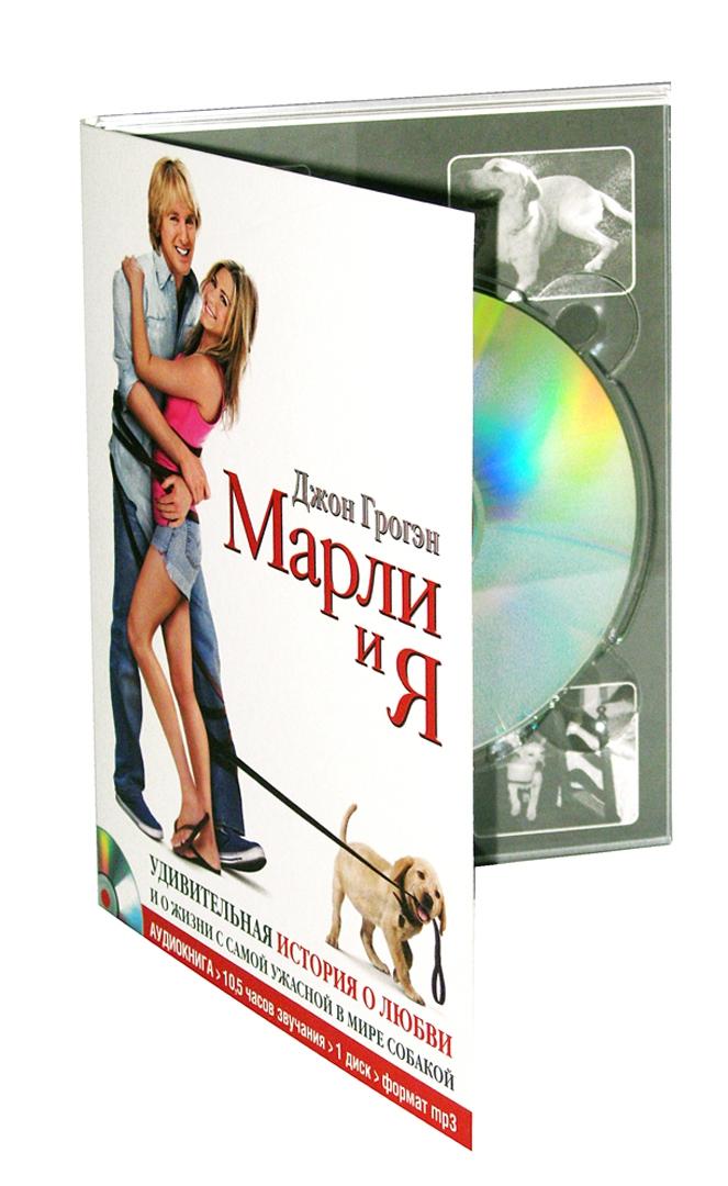 Иллюстрация 1 из 2 для Марли и я. Удивительная история о любви и о жизни с самой ужасной в мире собакой (CDmp3) - Джон Грогэн | Лабиринт - Источник: Лабиринт