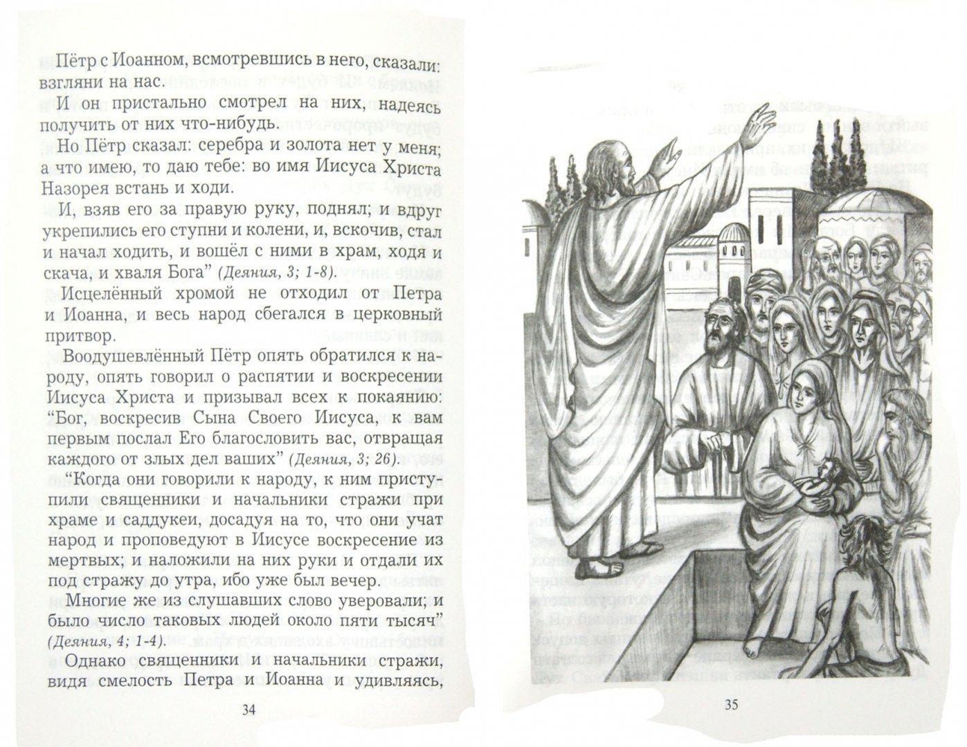 Иллюстрация 1 из 5 для Горячий апостол или Святой апостол Пётр | Лабиринт - книги. Источник: Лабиринт