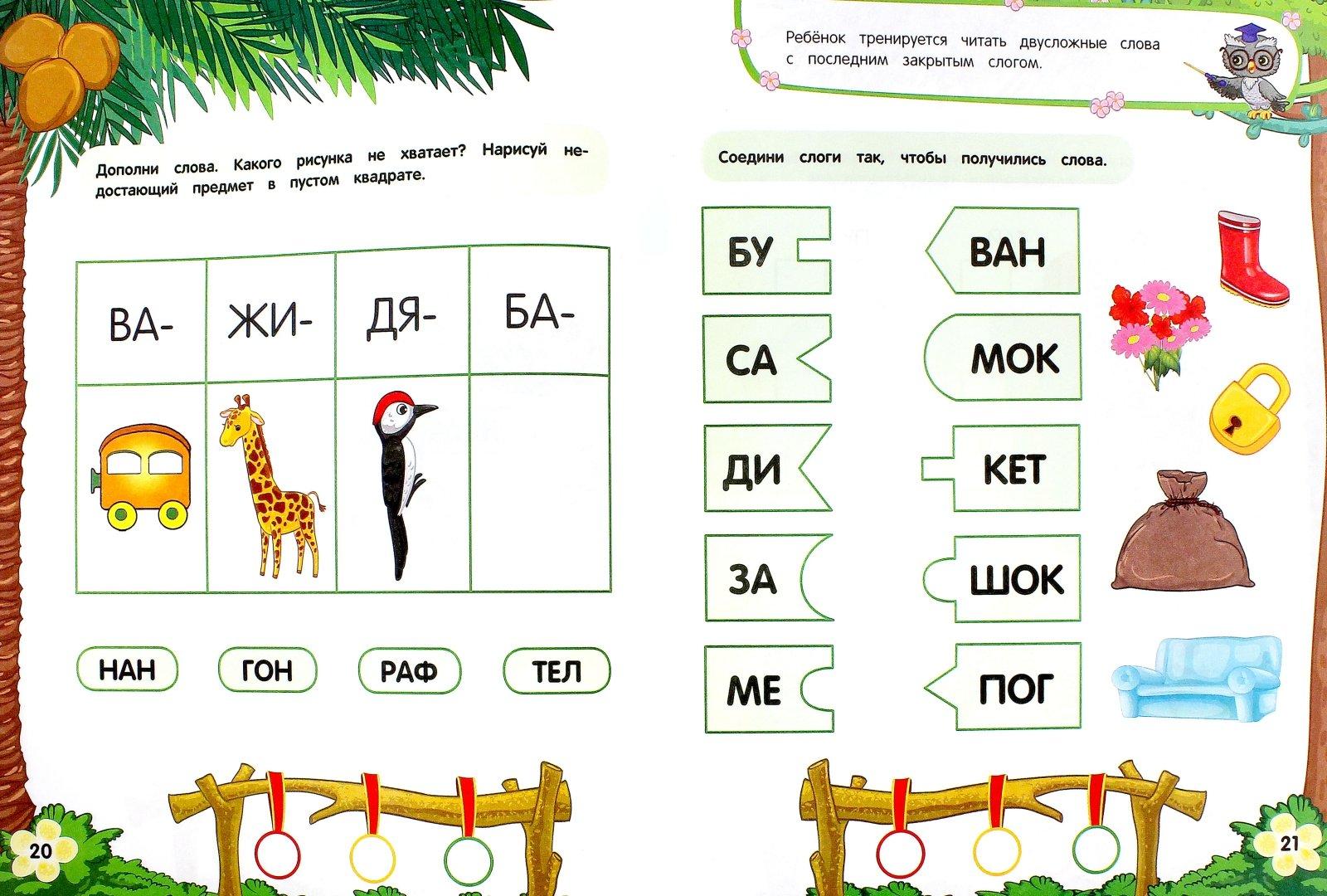 Слоги картинки для дошкольников