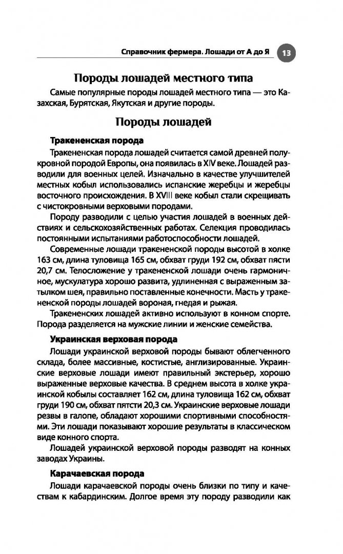 Иллюстрация 10 из 13 для Лошади. Породы, питание, содержание. Практическое руководство - Голубев, Голубева | Лабиринт - книги. Источник: Лабиринт