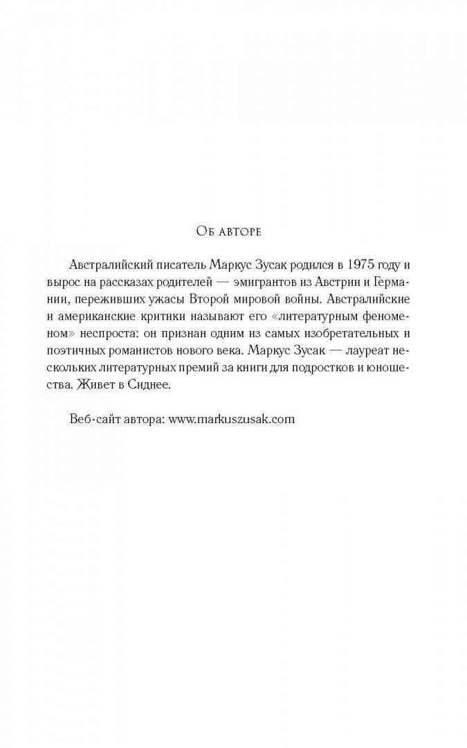 Иллюстрация 1 из 56 для Книжный вор - Маркус Зусак | Лабиринт - книги. Источник: Лабиринт