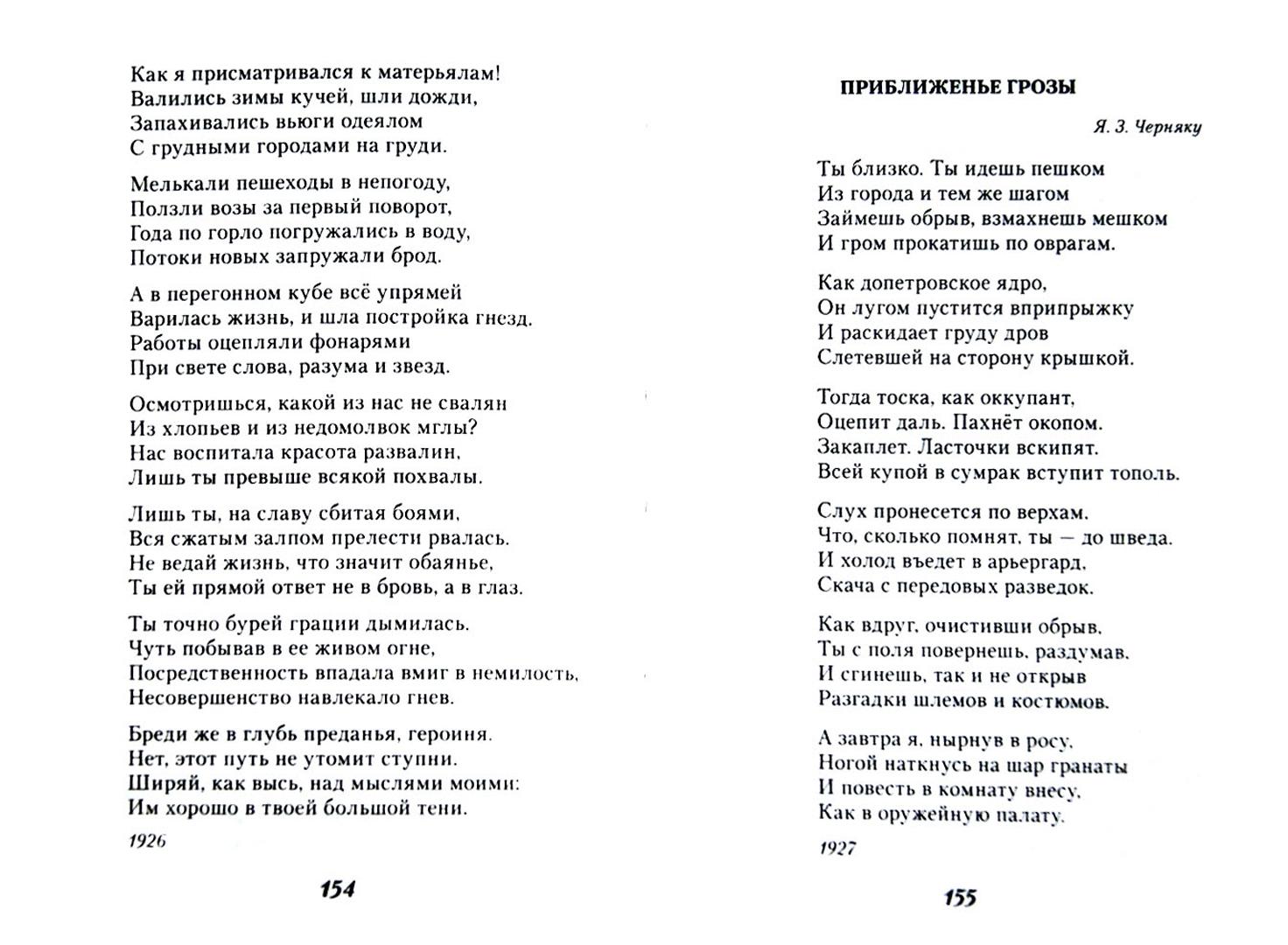 Иллюстрация 1 из 17 для Великие поэты мира. Борис Пастернак - Борис Пастернак | Лабиринт - книги. Источник: Лабиринт