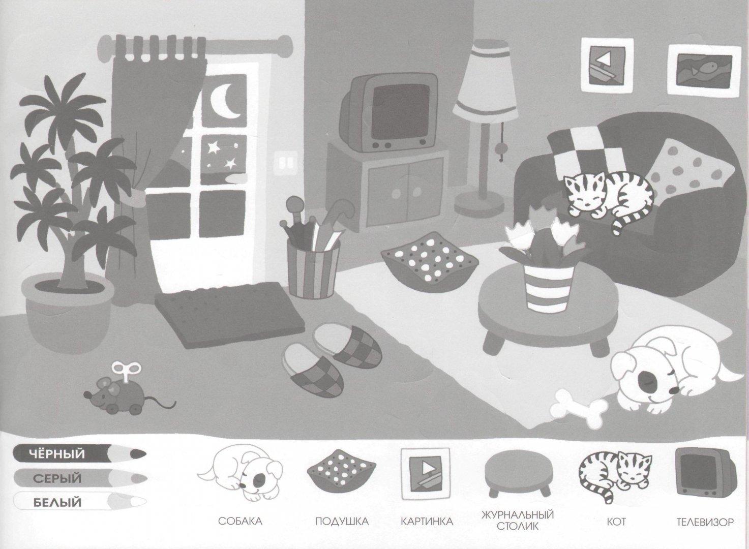 Иллюстрация 1 из 9 для Играем с наклейками: Цвета | Лабиринт - книги. Источник: Лабиринт