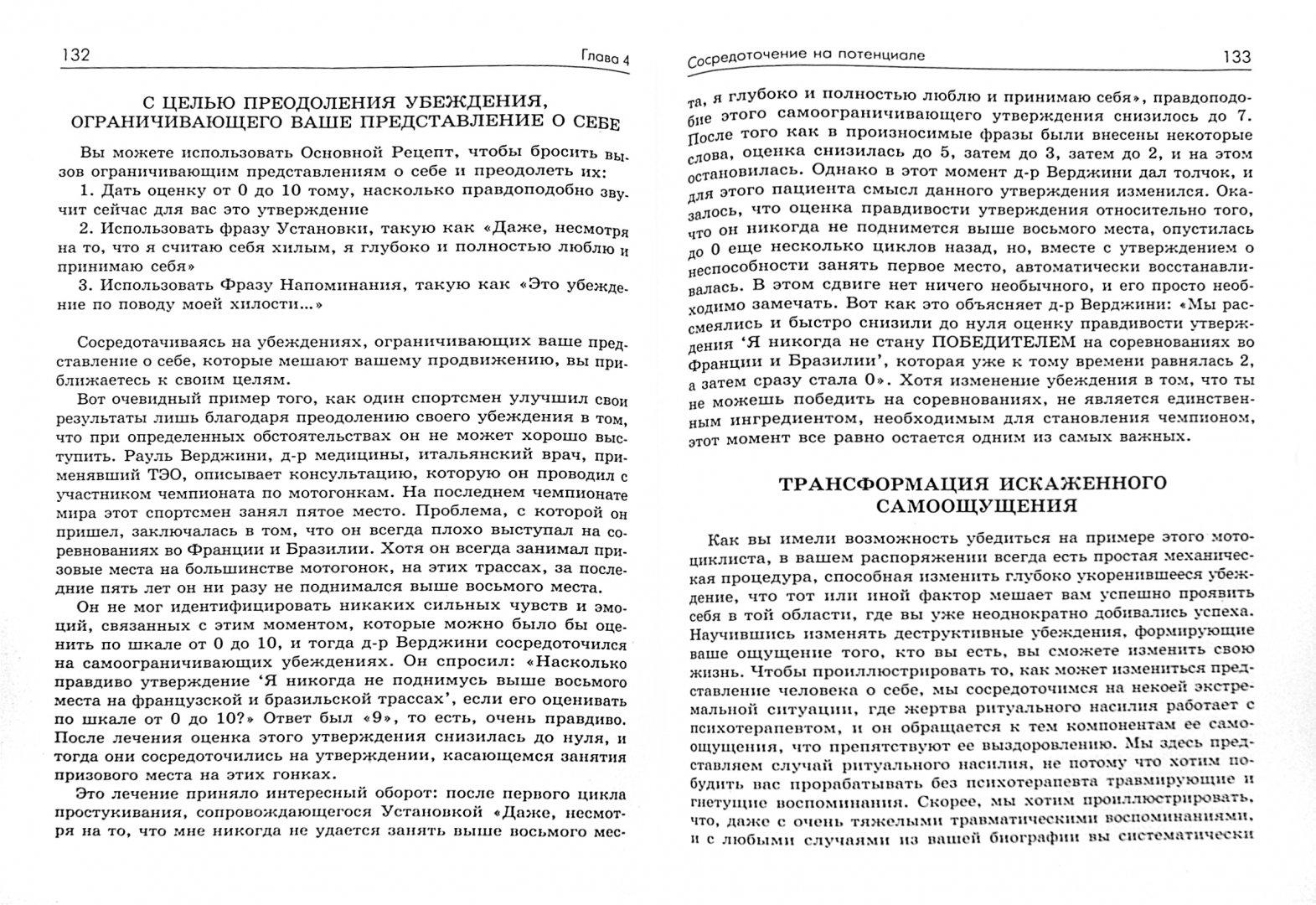 Иллюстрация 1 из 19 для Энергетическая психология. Уникальные методики трансформации личности - Иден, Файнштейн, Крэйг | Лабиринт - книги. Источник: Лабиринт