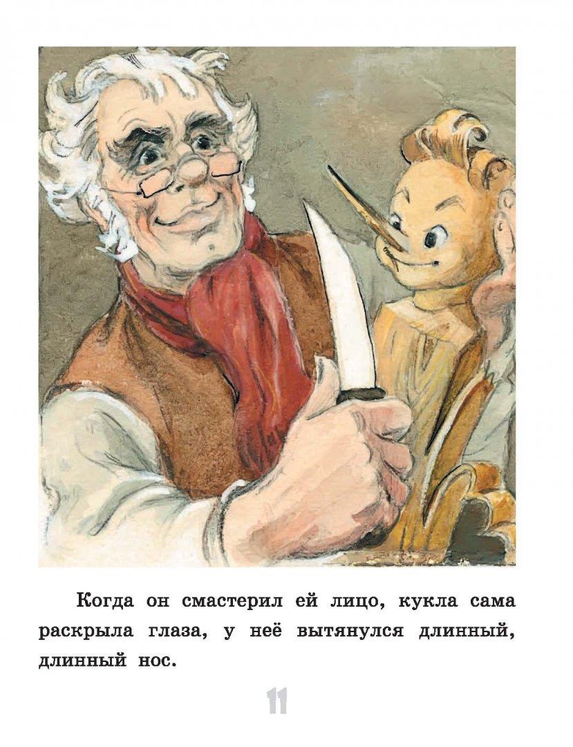 картинки из книги золотой ключик или приключения буратино артист был