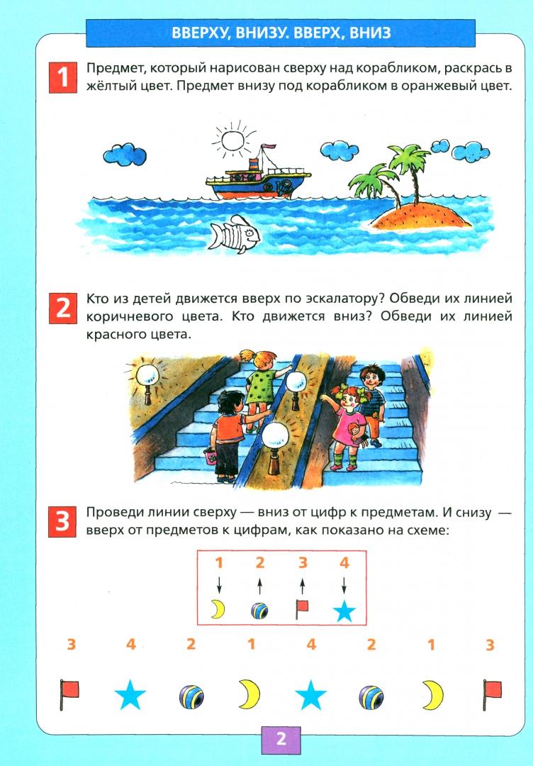 Иллюстрация 1 из 6 для Ориентация в пространстве и на плоскости. Рабочая тетрадь для детей 5-6 лет. ФГОС ДО - Константин Шевелев | Лабиринт - книги. Источник: Лабиринт