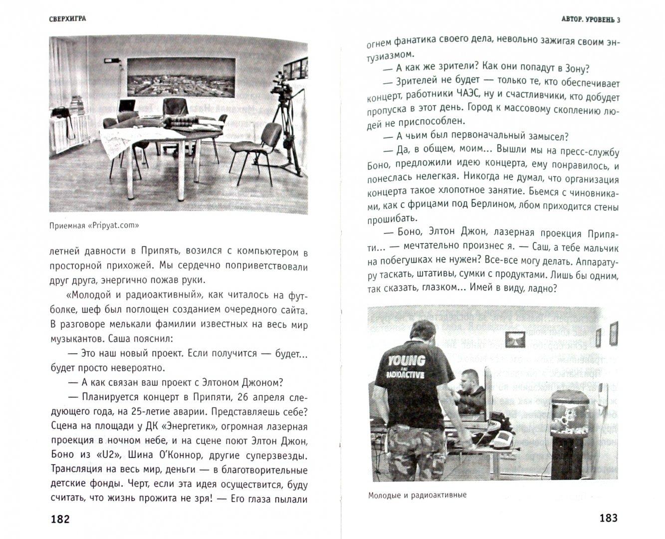 Иллюстрация 1 из 10 для Сверхигра - Артур Шигапов | Лабиринт - книги. Источник: Лабиринт