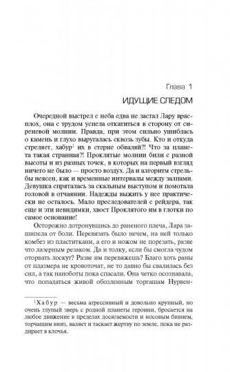 иар эльтеррус элианская империя 6 книга дорога домой скачать