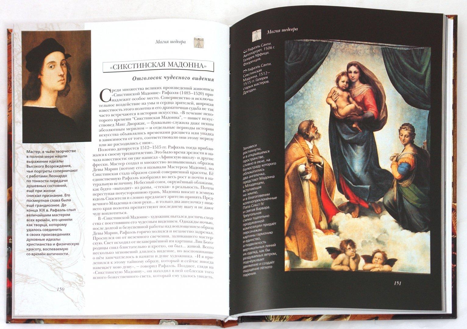 Иллюстрация 1 из 40 для Шедевры живописи | Лабиринт - книги. Источник: Лабиринт
