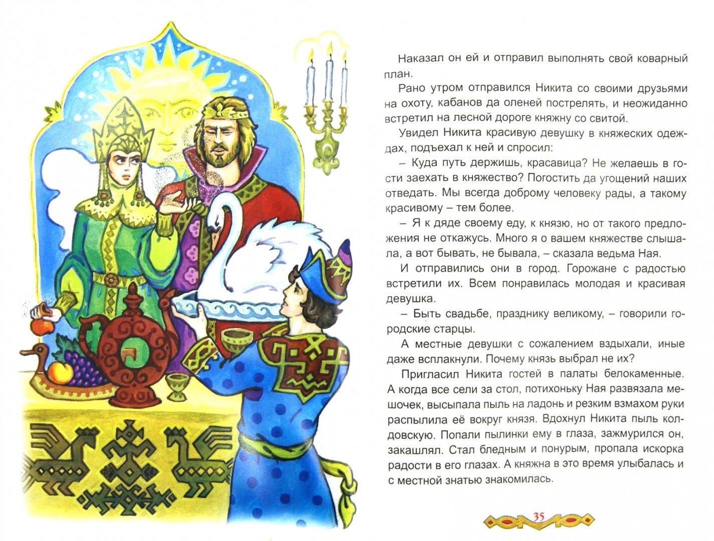 Иллюстрация 1 из 23 для Сказки земли русской - Виталий Лиходед   Лабиринт - книги. Источник: Лабиринт