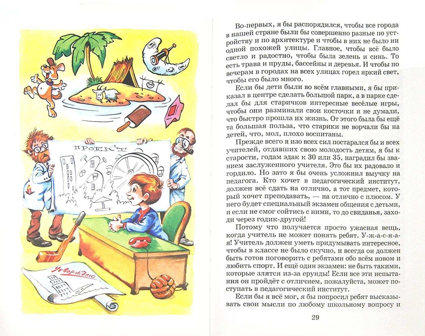 Иллюстрация 1 из 24 для Дениска размечтался - Виктор Драгунский | Лабиринт - книги. Источник: Лабиринт